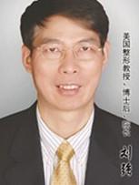 徐州强华医院医疗美容科整形医生 刘强