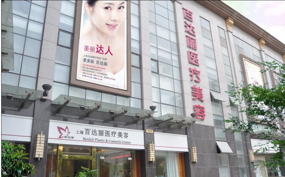 上海百达丽医疗聚星娱乐官网医院