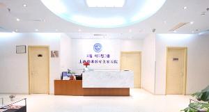 上海德琳医疗美容医院