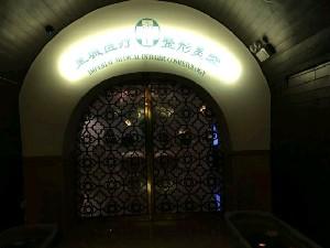 西安皇城医疗整形美容医院