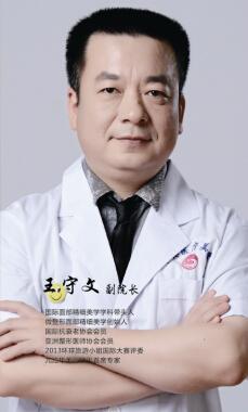 九江华美医疗美容门诊部整形医生 王守文