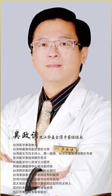 九江华美医疗美容门诊部整形医生 吴政谚
