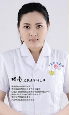 九江华美医疗美容门诊部整形医生 胡南