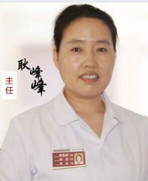 北京华大中医医院疤痕科整形医生 耿峰峰