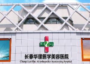 长春华瑷美容医院