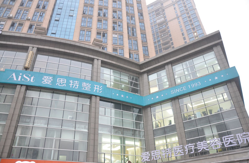 长沙爱思特医疗聚星娱乐官网医院