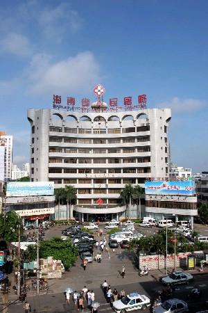海南省人民医院激光美容整形科