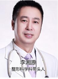 上海伊莱美医疗美容医院整形医生 李湘源