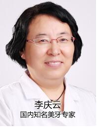 上海伊莱美医疗美容医院整形医生 李庆云
