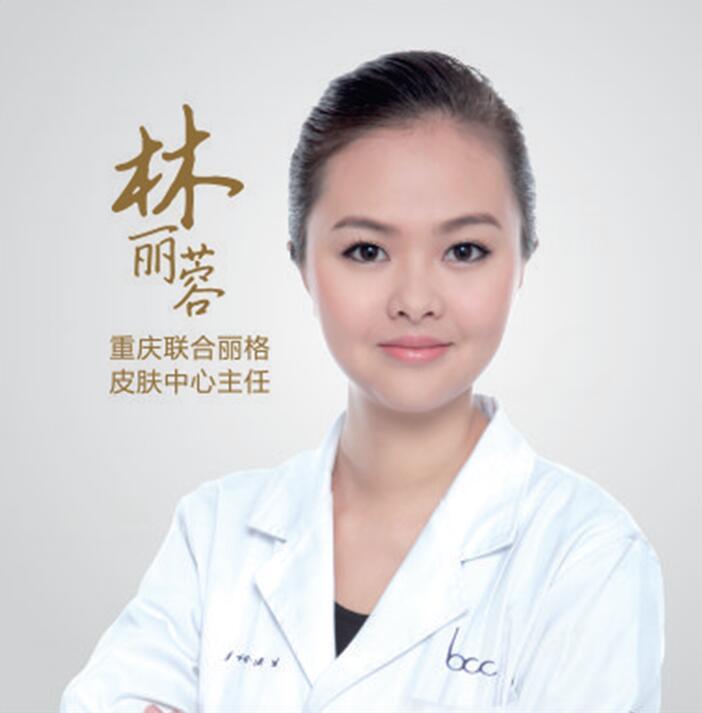 重庆联合丽格美容医院整形医生 林丽蓉