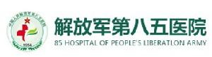 上海解放军第八五医院整形美容科