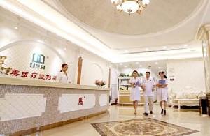 武汉立美医疗整形美容医院
