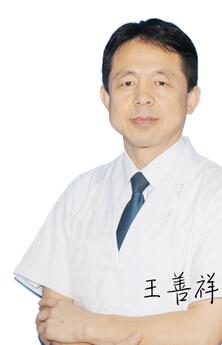 深圳鹏程医院整形美容中心整形医生 王善祥