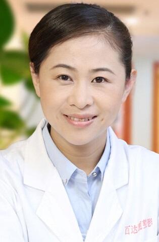 上海百达丽医疗美容医院整形医生 王艳