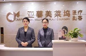 北京亚馨美莱坞整形医院